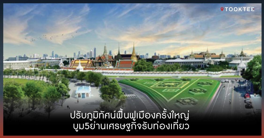 ปรับภูมิทัศน์ฟื้นฟูเมืองครั้งใหญ่ บูม5ย่านเศรษฐกิจรับท่องเที่ยว