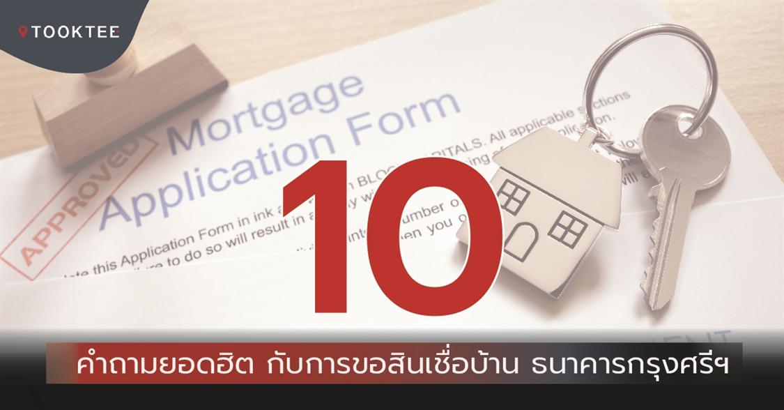 รวม 10 คำถามยอดฮิต กับการขอสินเชื่อบ้าน ธนาคารกรุงศรี