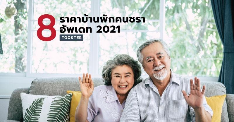 เปิดราคา 8 บ้านพักคนชรา บ้านผู้สูงอายุ อัพเดทล่าสุด 2021 เตรียมเงินไว้