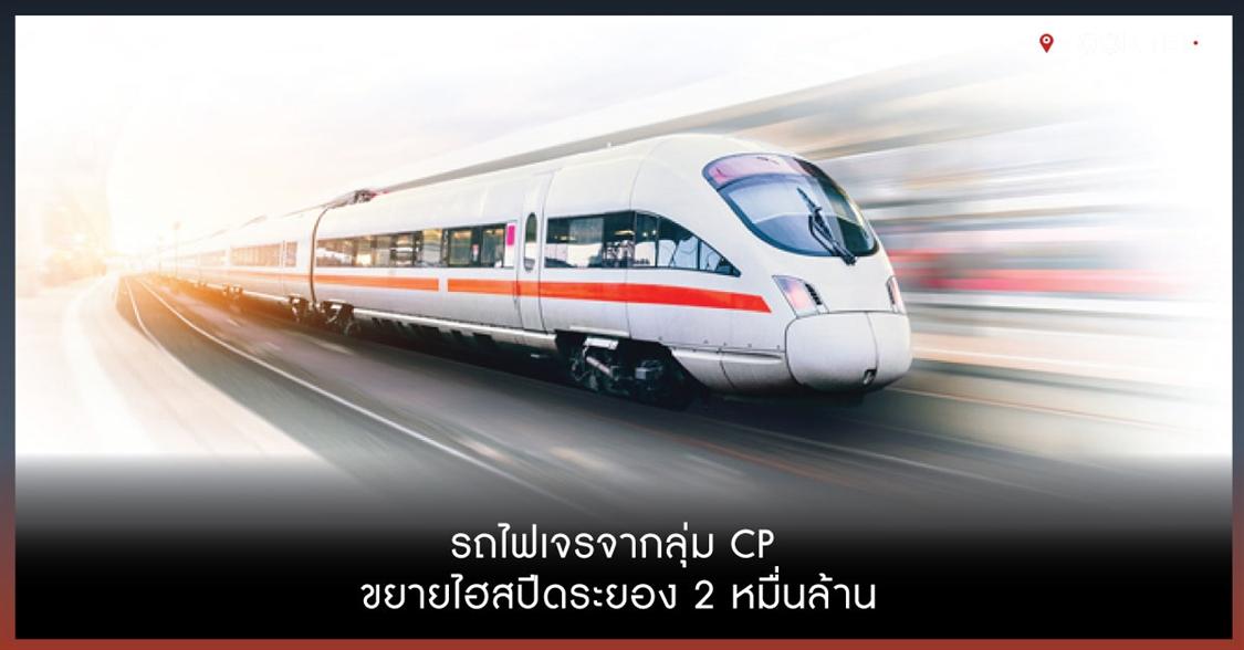 รถไฟเจรจากลุ่ม CP ขยายไฮสปีดระยอง 2 หมื่นล้าน
