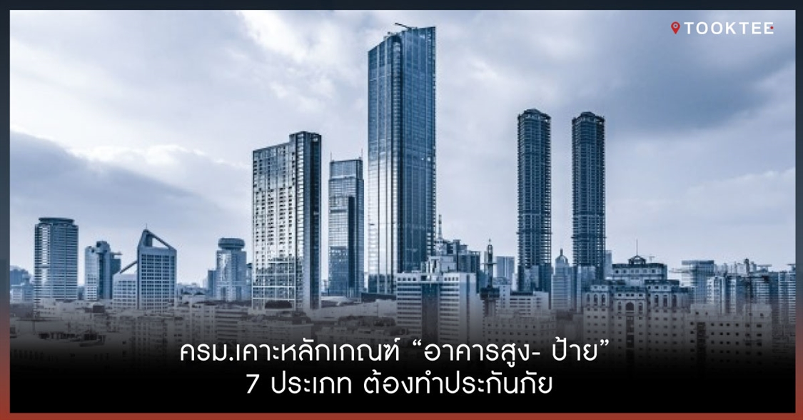 """ค รม.เคาะหลักเกณฑ์ """"อาคารสูง- ป้าย"""" 7 ประเภท ต้องทำประกันภัย"""
