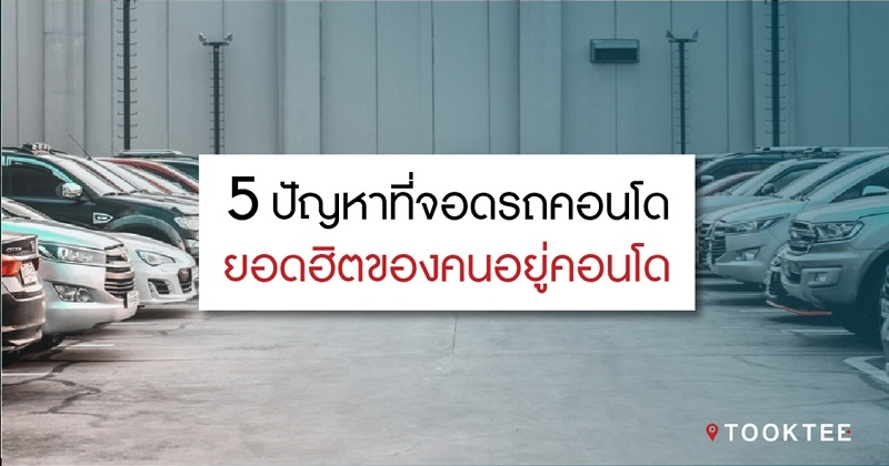 5 ปัญหาที่จอดรถคอนโด ปัญหายอดฮิตของคนอยู่คอนโด