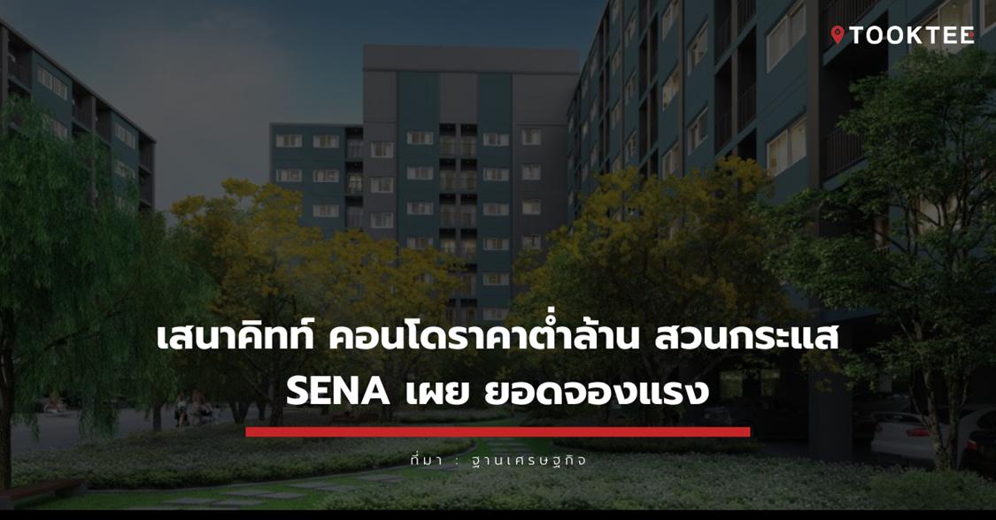 เสนาคิทท์ คอนโดราคาต่ำล้าน สวนกระแส SENA เผย ยอดจองแรง