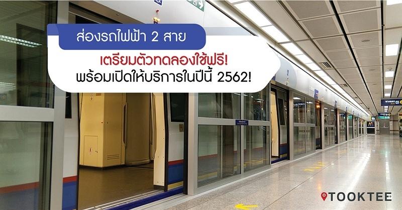 ส่องรถไฟฟ้า 2 สาย เตรียมตัวทดลองใช้ฟรี! พร้อมเปิดให้บริการในปีนี้ 2562!