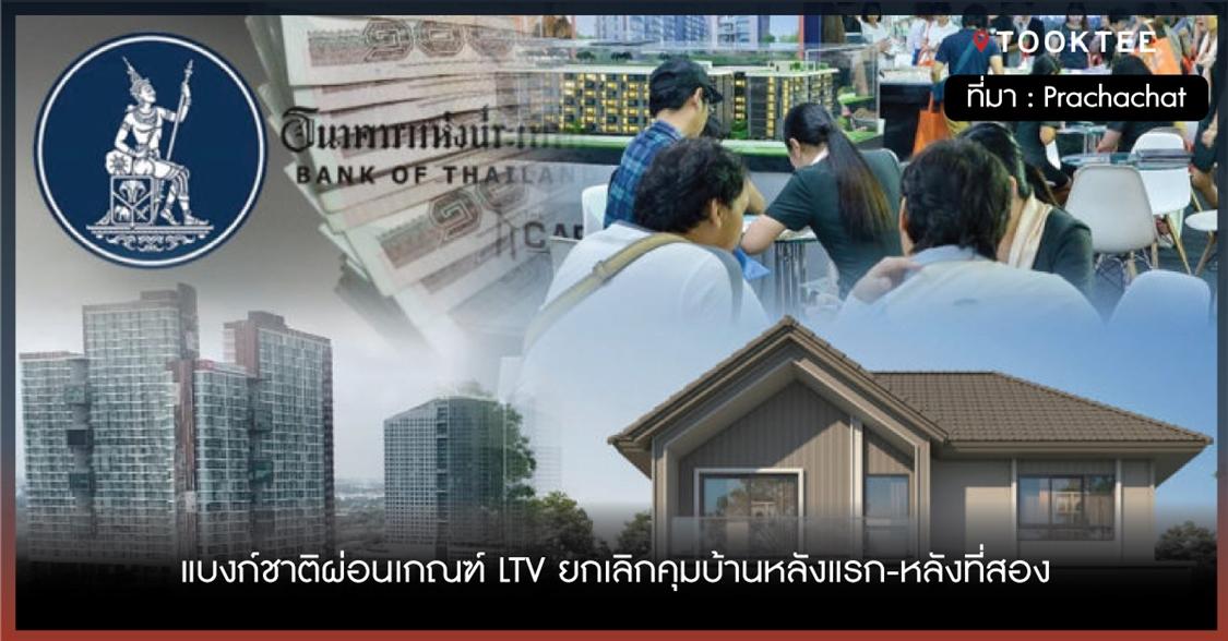 แบงก์ชาติผ่อนเกณฑ์ LTV ยกเลิกคุมบ้านหลังแรก-หลังที่สอง