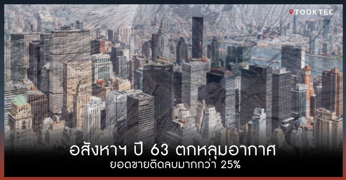 อสังหาฯ ปี 63 ตกหลุมอากาศ ยอดขายติดลบมากกว่า 25%