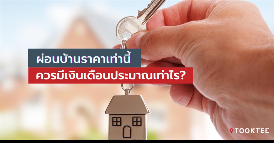 กู้เงินซื้อบ้าน ผ่อนบ้านราคาเท่านี้ ควรมีเงินเดือนประมาณเท่าไร?