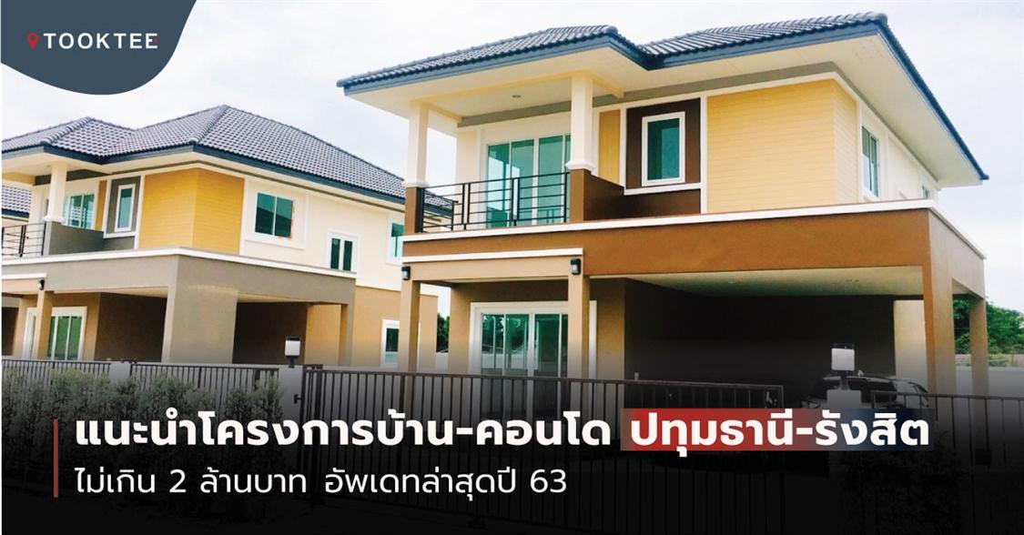 รวมโครงการบ้านมือสอง บ้านเดี่ยวย่านปทุมธานี-รังสิต ปี 2563