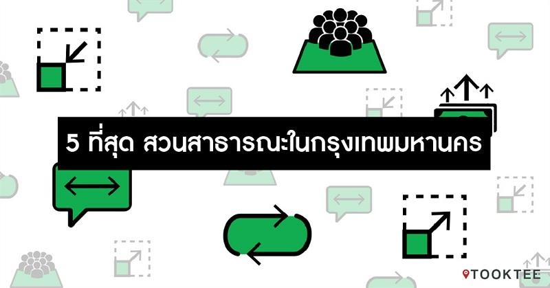 5 ที่สุด สวนสาธารณะในกรุงเทพมหานคร