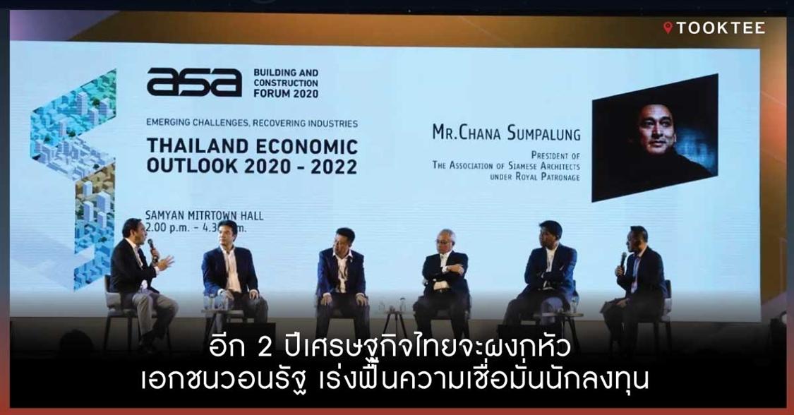 อีก 2 ปีเศรษฐกิจไทยจะผงกหัว เอกชนวอนรัฐ เร่งฟื้นความเชื่อมั่นนักลงทุน