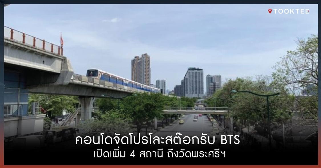 คอนโดจัดโปรโละสต๊อกรับ BTS เปิดเพิ่ม 4 สถานี ถึงวัดพระศรีฯ