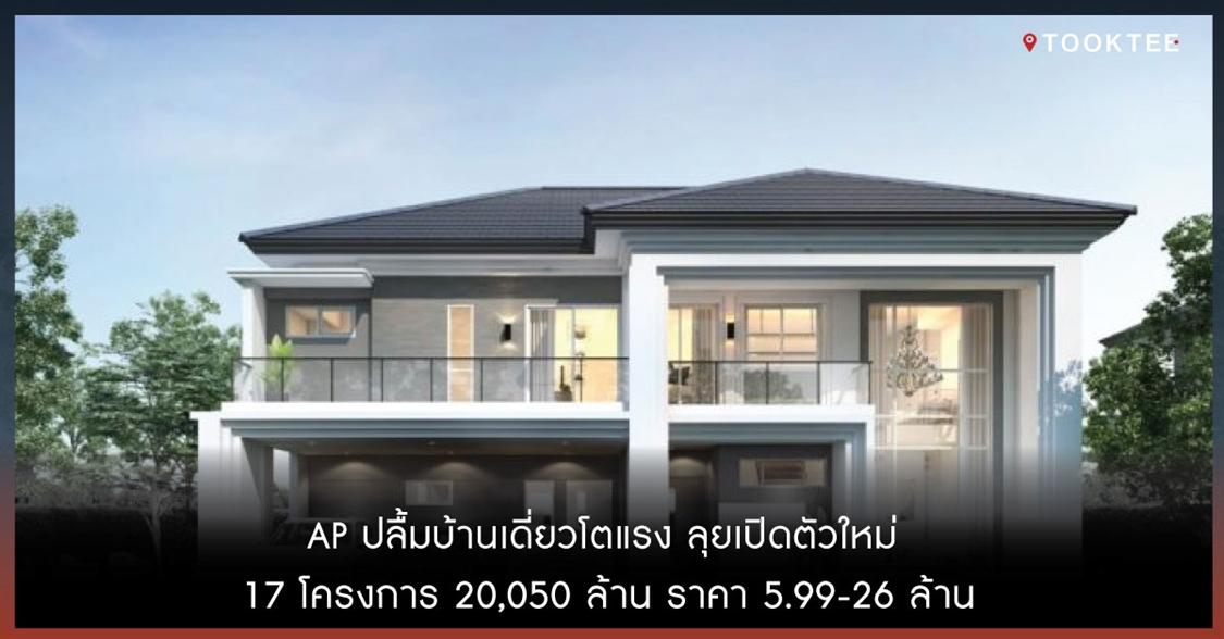 AP ปลื้มบ้านเดี่ยวโตแรง ลุยเปิดตัวใหม่ 17 โครงการ 20,050 ล้าน ราคา 5.99-26 ล้าน