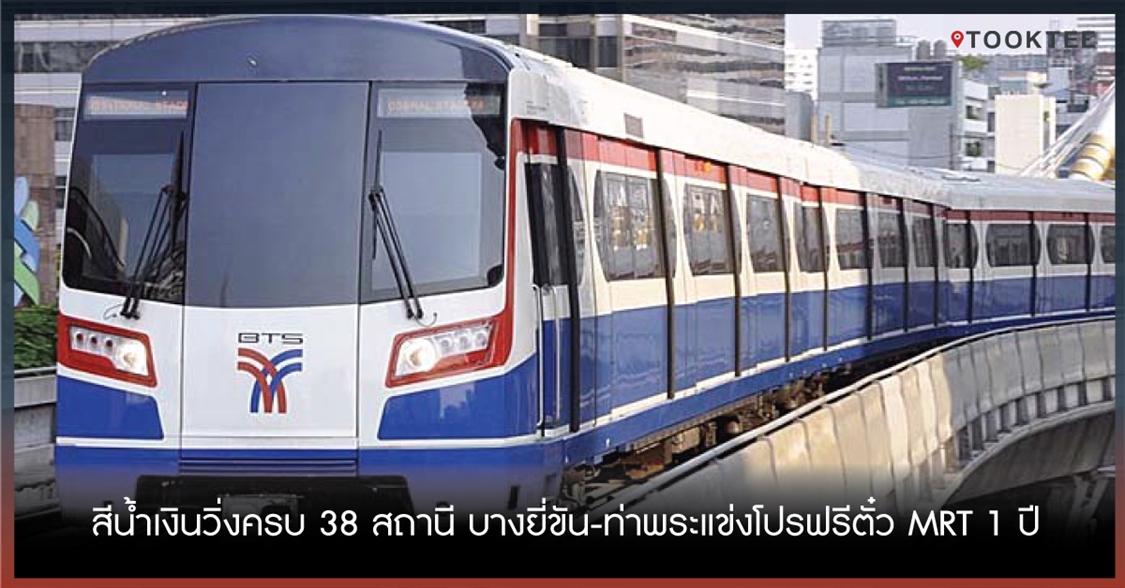บูมจัดสีน้ำเงินวิ่งครบ 38 สถานี บางยี่ขัน-ท่าพระแข่งโปรฟรีตั๋ว MRT 1 ปี