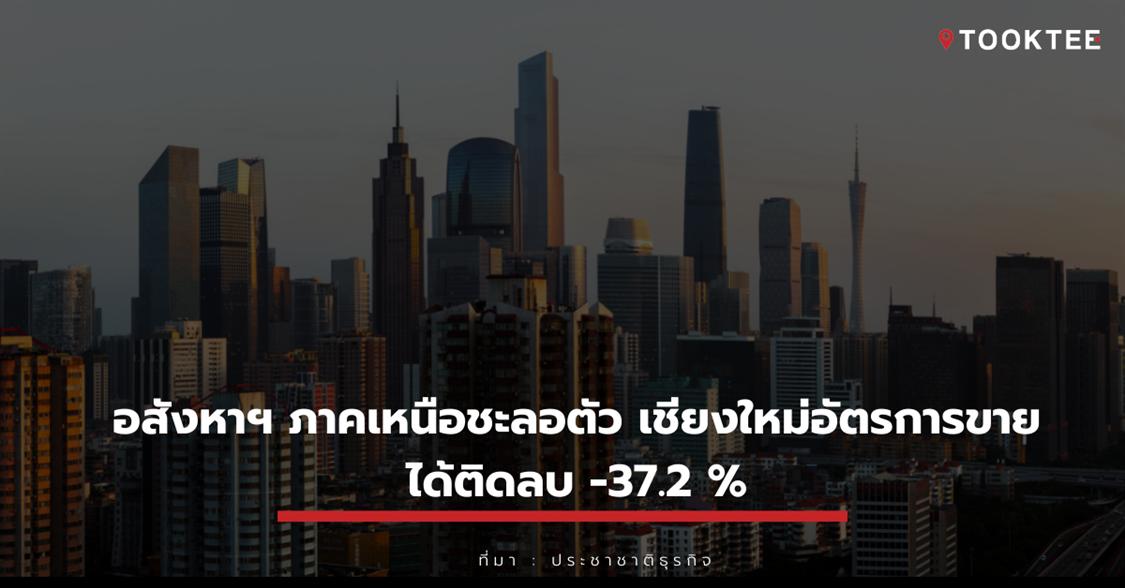 อสังหาฯ ภาคเหนือชะลอตัว เชียงใหม่อัตรการขายได้ติดลบ -37.2 %