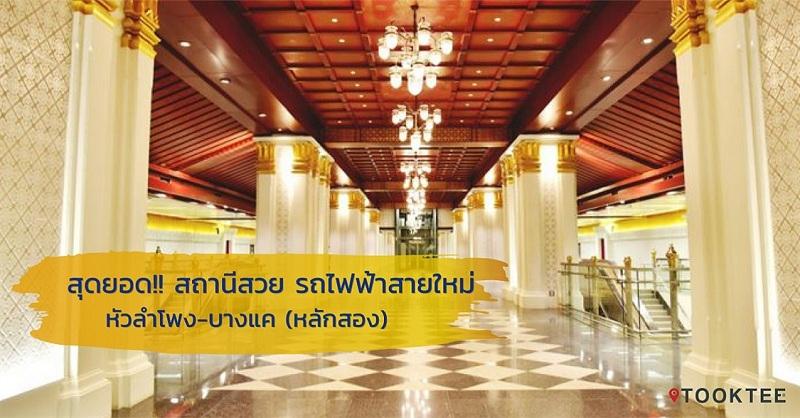 สุดยอด!!! สถานีรถไฟฟ้าที่สวยที่สุดในประเทศไทยที่กำลังจะเปิดให้ทดลองใช้ 29 ก.ค. 62 นี้