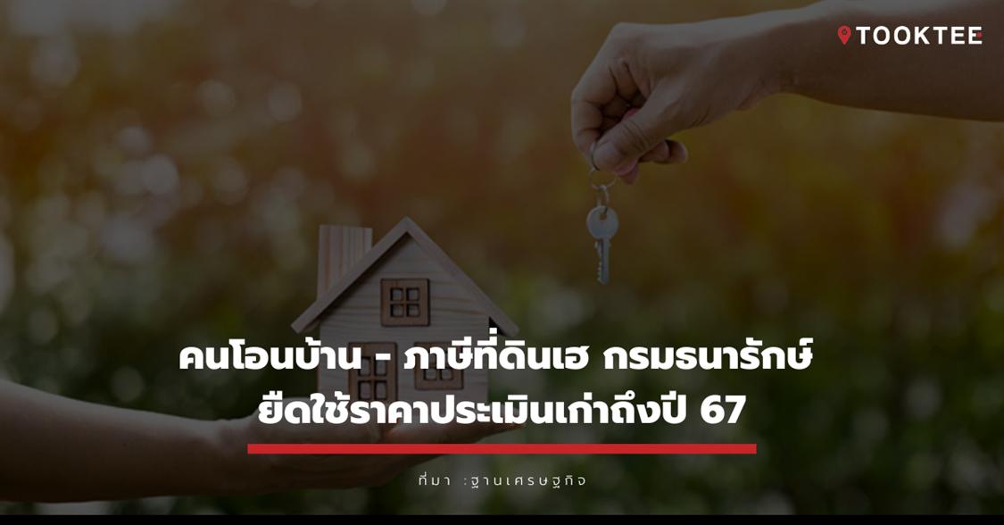 คนโอนบ้าน - ภาษีที่ดินเฮ กรมธนารักษ์ ยืดใช้ราคาประเมินเก่าถึงปี 67