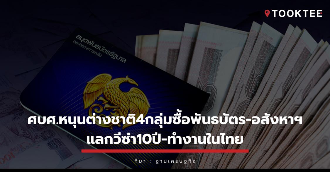 ศบศ.หนุนต่างชาติ4กลุ่มซื้อพันธบัตร-อสังหาฯแลกวีซ่า10ปี-ทำงานในไทย