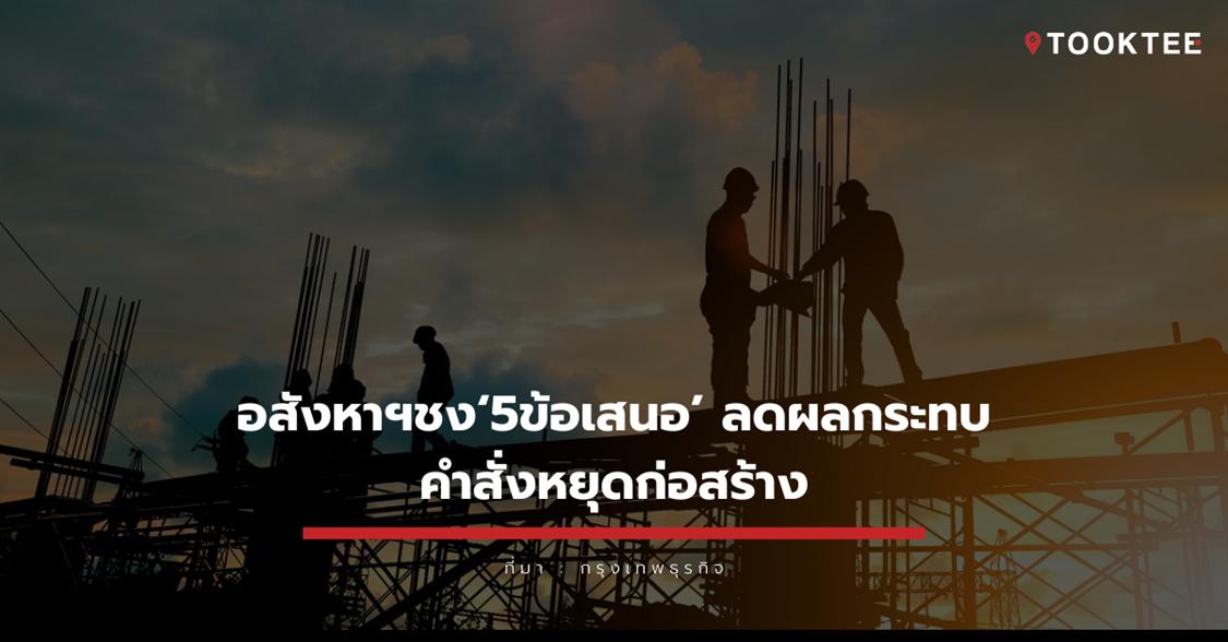 อสังหาฯชง'5ข้อเสนอ' ลดผลกระทบคำสั่งหยุดก่อสร้าง