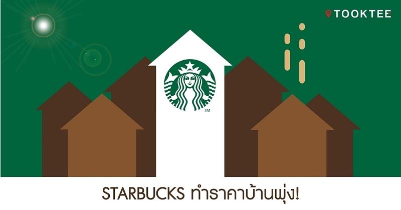 สตาร์บัคส์ และร้านกาแฟเก๋ๆ ทำให้ราคาบ้านคุณเพิ่มขึ้นได้