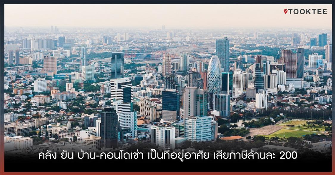 คลัง ยัน บ้าน-คอนโดเช่า เป็นที่อยู่อาศัย เสียภาษีล้านละ 200