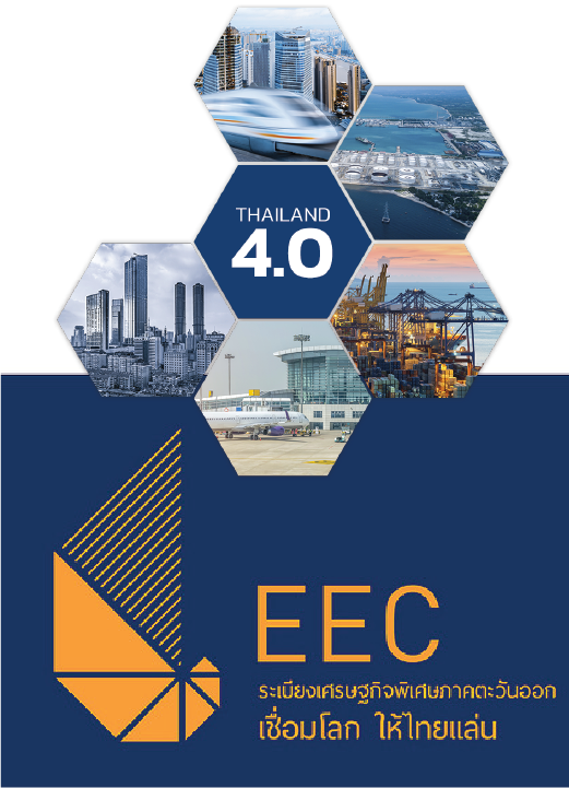 ทำเล Eastern Economic Corridor (EEC)