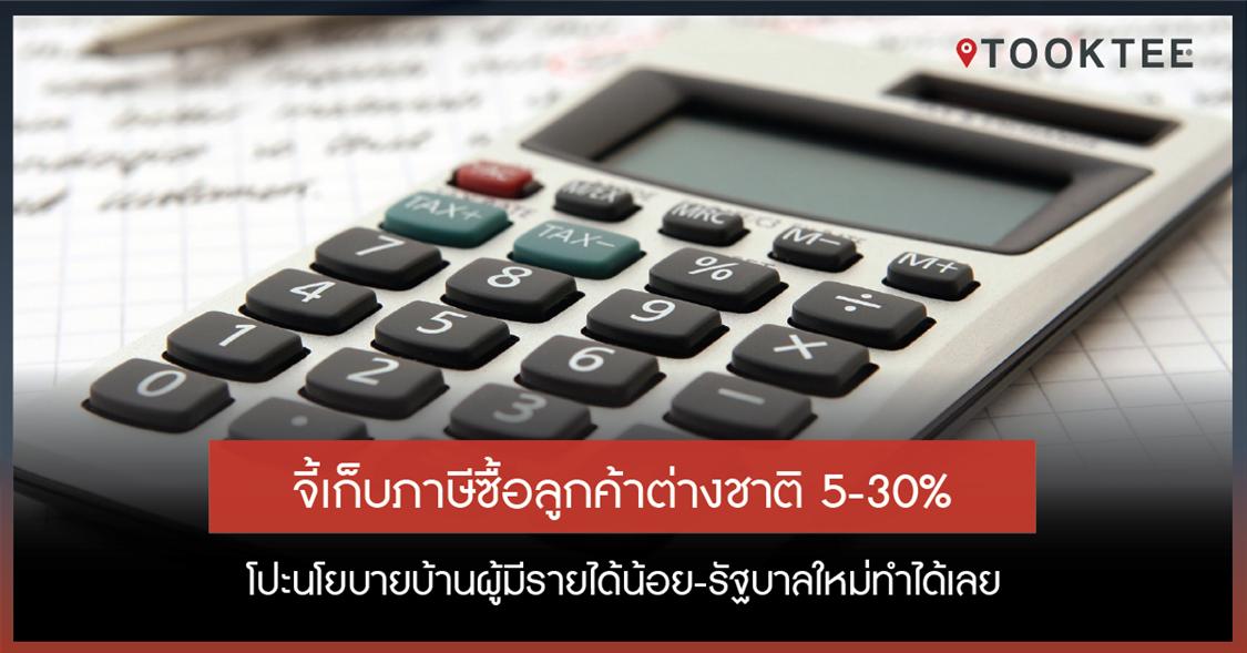 จี้เก็บภาษีซื้อลูกค้าต่างชาติ 5-30% โปะนโยบายบ้านผู้มีรายได้น้อย-รัฐบาลใหม่ทำได้เลย