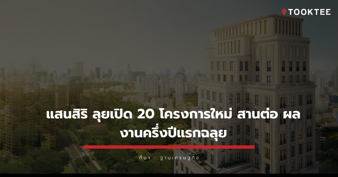 แสนสิริ ลุยเปิด 20 โครงการใหม่ สานต่อ ผลงานครึ่งปีแรกฉลุย