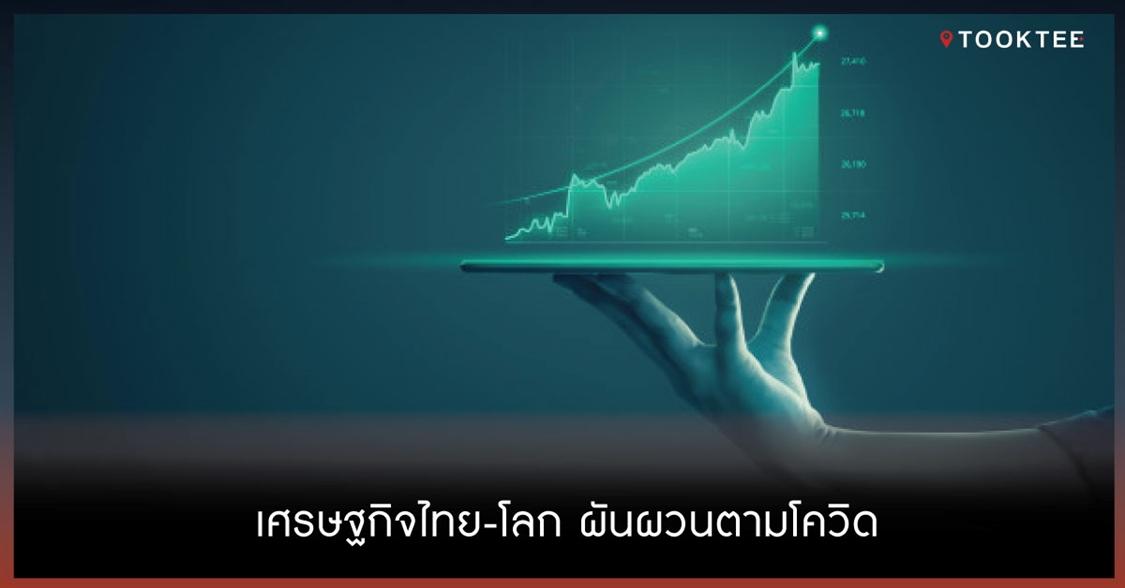 เศรษฐกิจไทย-โลก ผันผวนตามโควิด