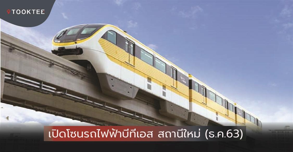 เปิดโซนรถไฟฟ้าบีทีเอส สถานีใหม่ (ธันวาคม 2563)