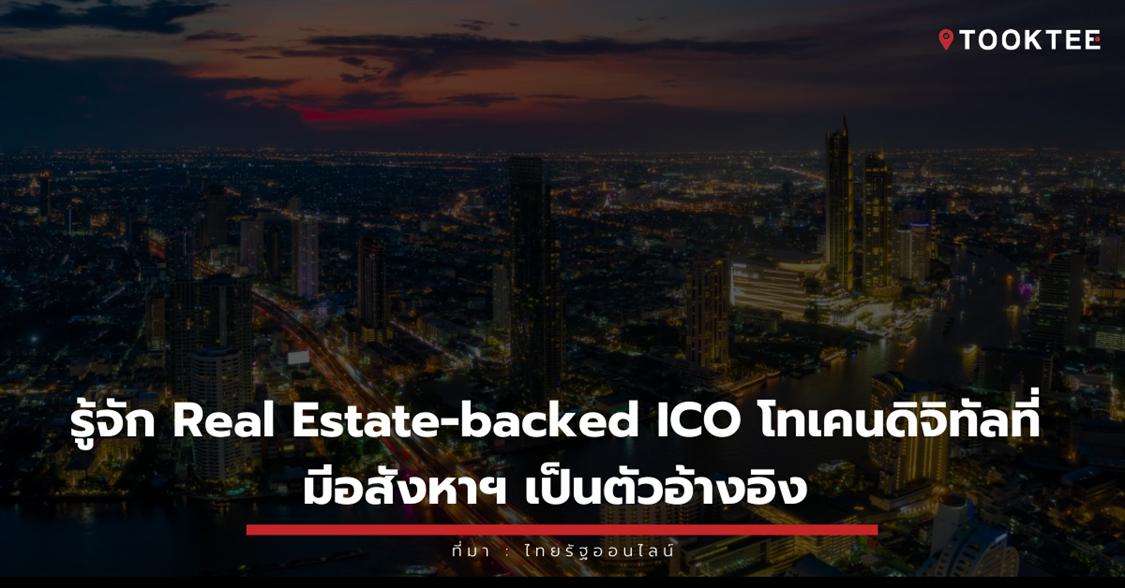 รู้จัก Real Estate-backed ICO โทเคนดิจิทัลที่มีอสังหาฯ เป็นตัวอ้างอิง