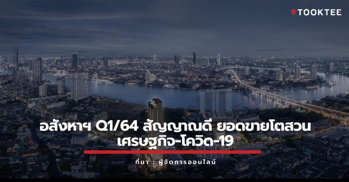 อสังหาฯ Q1/64 สัญญาณดี ยอดขายโตสวนเศรษฐกิจ-โควิด-19
