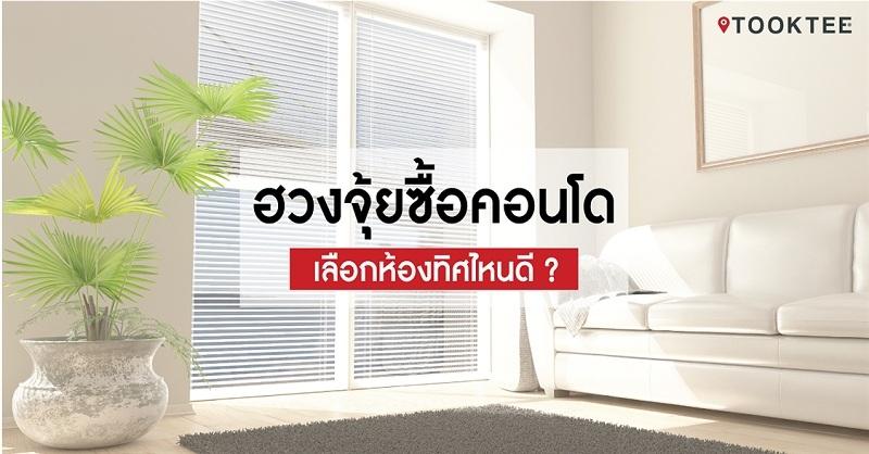ฮวงจุ้ยคอนโด 2563 ชั้นไหน ห้องไหนดี เลือกซื้อคอนโดอย่างไรให้ถูกหลักฮวงจุ้ย