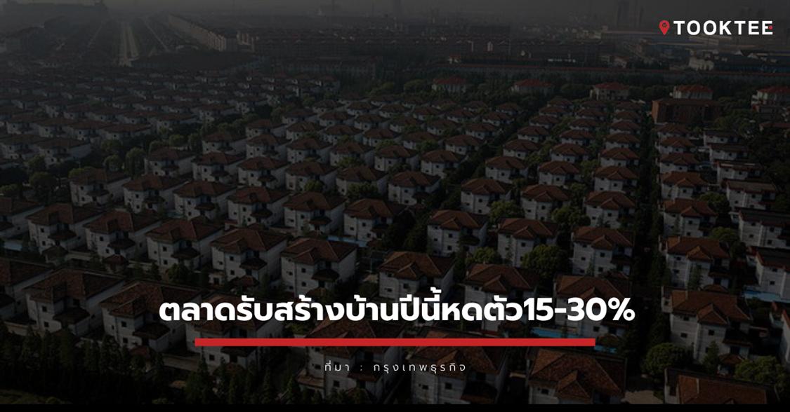 ตลาดรับสร้างบ้านปีนี้หดตัว15-30%