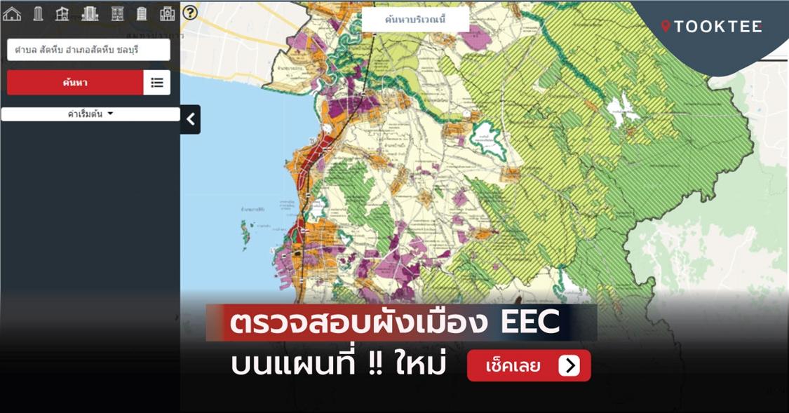 ตรวจสอบสีผังเมือง EEC บนแผนที่ !! ใหม่