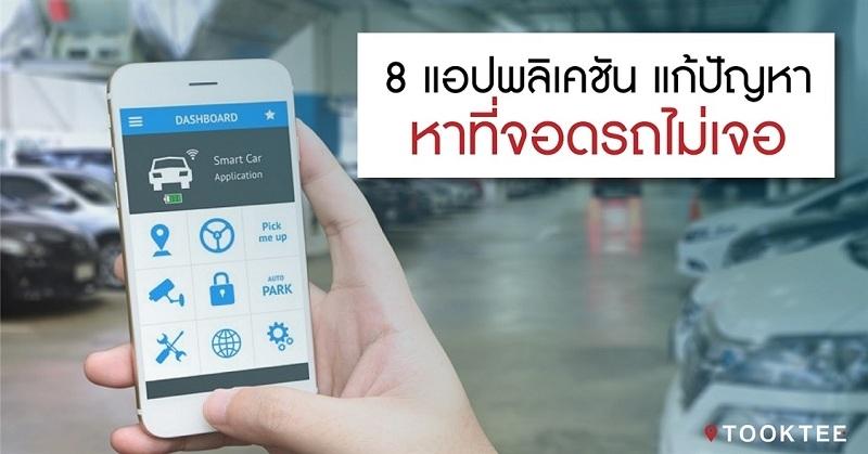 แก้ปัญหาที่จอดรถคอนโด ด้วย 8 อันดับ นวัตกรรมค้นหาที่จอดรถฝีมือคนไทย