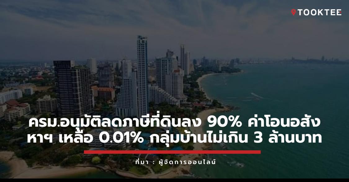 ครม.อนุมัติลดภาษีที่ดินลง 90% ค่าโอนอสังหาฯ เหลือ 0.01% กลุ่มบ้านไม่เกิน 3 ล้านบาท