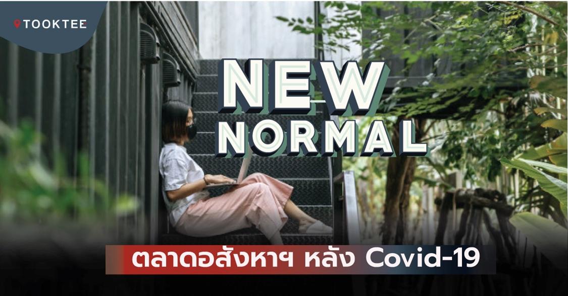New Normal ในตลาดอสังหาฯ หลัง Covid-19 ปัจจัยภายนอกกดดันให้ตลาดต้องเปลี่ยนไป
