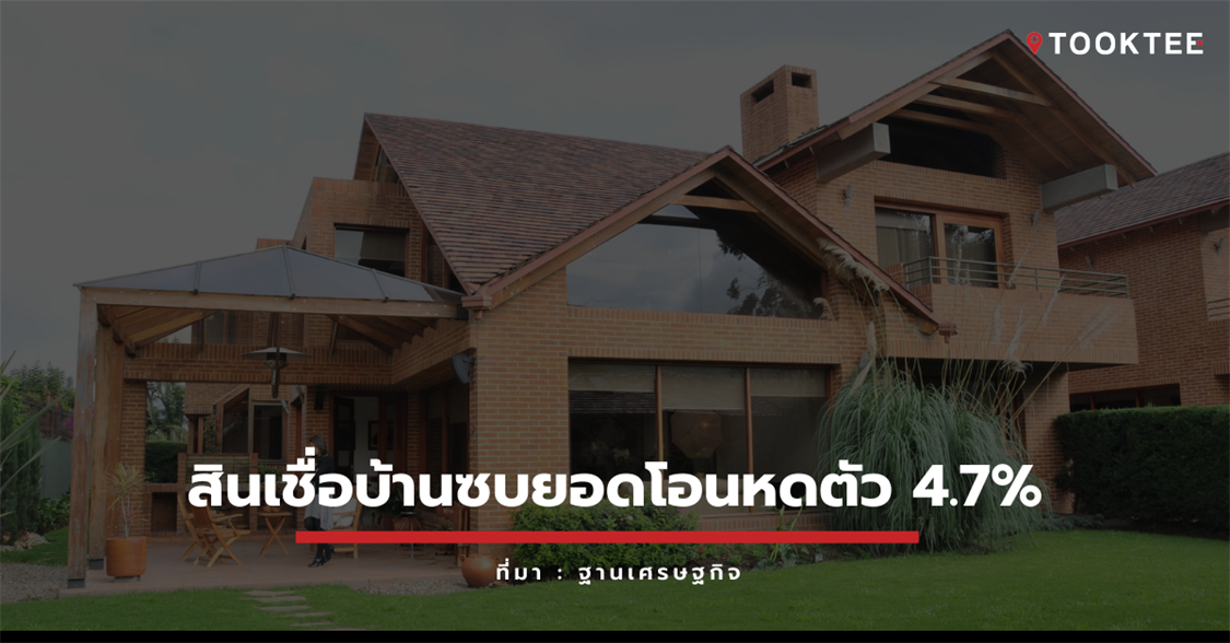 สินเชื่อบ้านซบยอดโอนหดตัว 4.7%