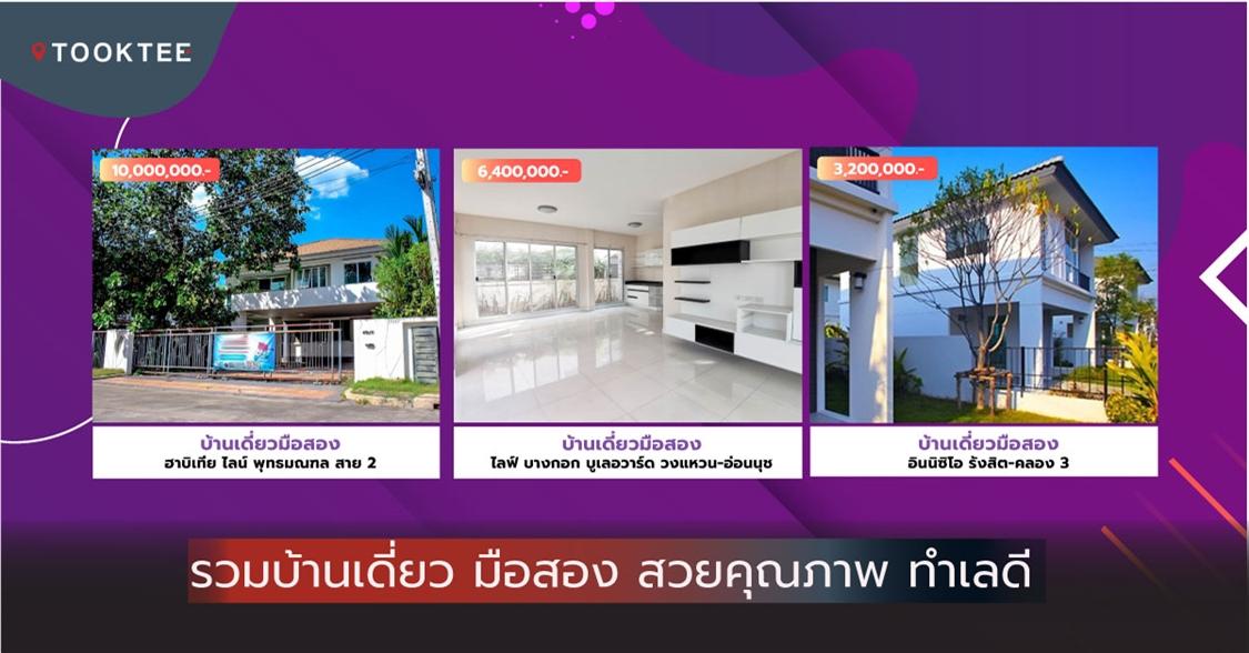 บ้านเดี่ยวมือสอง สภาพดี - ราคาถูก ทำเลดี ราคาไม่เกิน 3 ล้าน