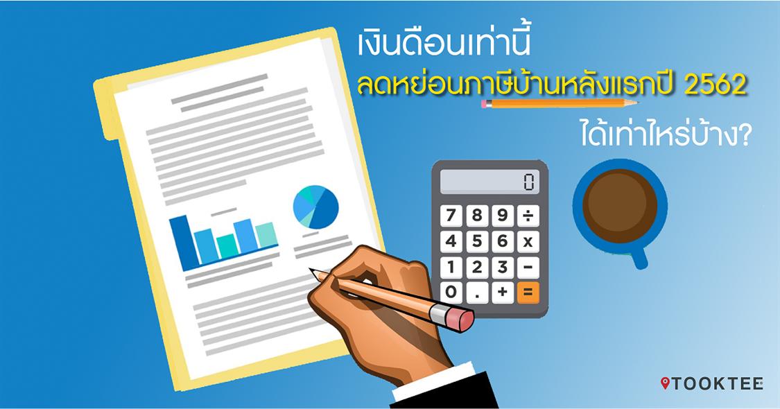 เงินดือนเท่านี้ ลดหย่อนภาษีบ้านหลังแรกปี 2562 ได้เท่าไหร่บ้าง?