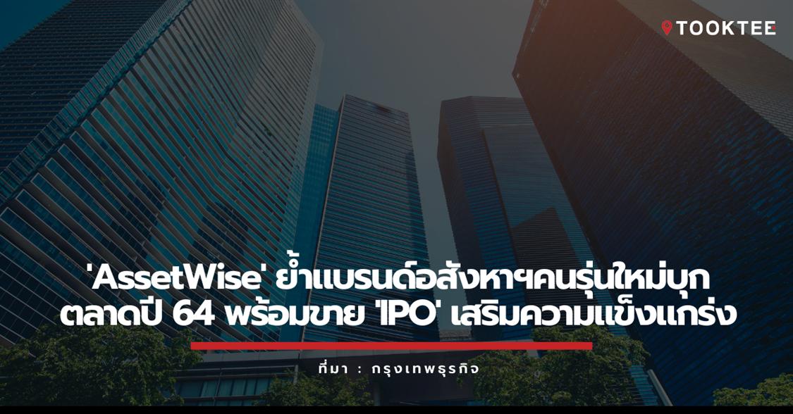 'AssetWise' ย้ำแบรนด์อสังหาฯคนรุ่นใหม่บุกตลาดปี 64 พร้อมขาย 'IPO' เสริมความแข็งแกร่ง