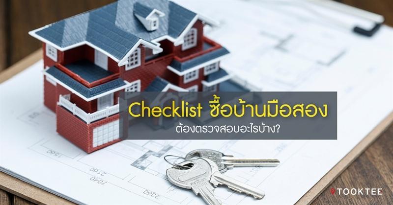 Checklist ซื้อบ้านมือสอง ต้องตรวจสอบอะไรบ้าง?