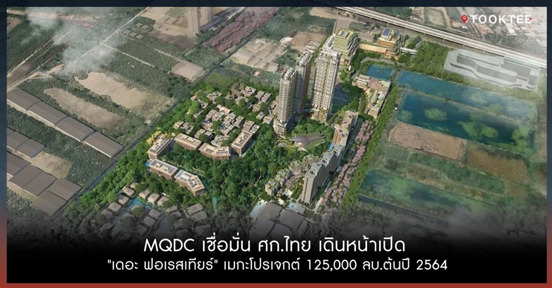 MQDC เชื่อมั่น ศก.ไทย เดินหน้าเปิด