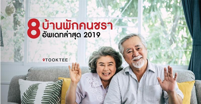เปิดราคา 8 บ้านพักคนชรา บ้านผู้สูงอายุ อัพเดทล่าสุด 2020 เตรียมเงินไว้
