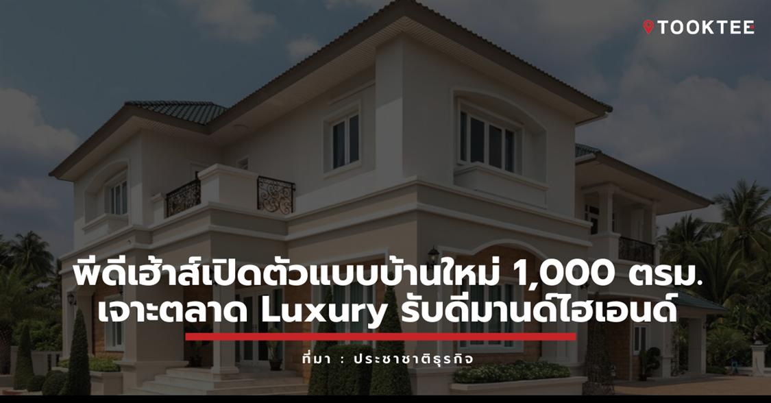 พีดีเฮ้าส์เปิดตัวแบบบ้านใหม่ 1,000 ตรม. เจาะตลาด Luxury รับดีมานด์ไฮเอนด์