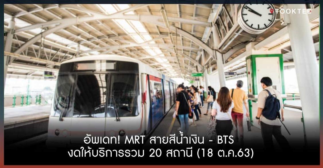 อัพเดท! MRT สายสีน้ำเงิน - BTS งดให้บริการรวม 20 สถานี (18 ต.ค.63)