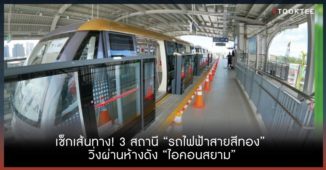 """เช็กเส้นทาง! 3 สถานี """"รถไฟฟ้าสายสีทอง"""" วิ่งผ่านห้างดัง """"ไอคอนสยาม"""""""