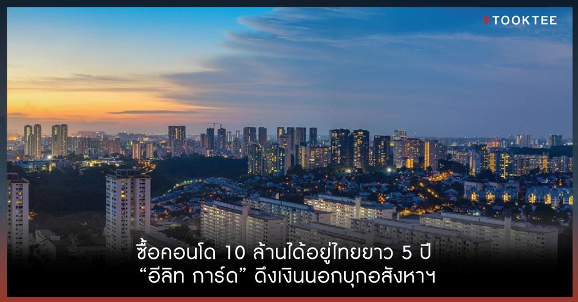 """ซื้อคอนโด 10 ล้านได้อยู่ไทยยาว 5 ปี """"อีลิท การ์ด"""" ดึงเงินนอกบุกอสังหาฯ"""
