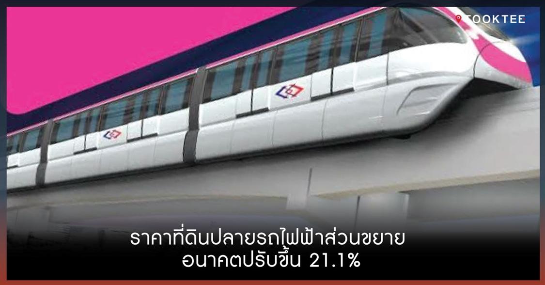 ราคาที่ดินปลายรถไฟฟ้าส่วนขยาย อนาคตปรับขึ้น 21.1%