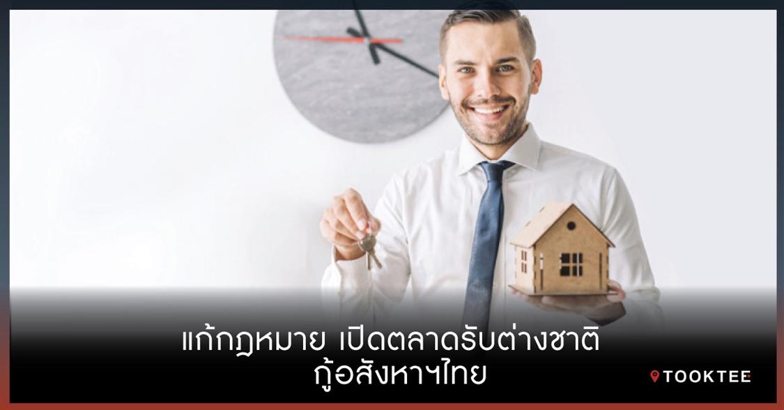 แก้กฎหมาย เปิดตลาดรับต่างชาติ  กู้อสังหาฯไทย